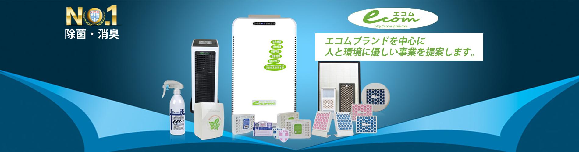 新光株式会社|エコム公式ホームページ