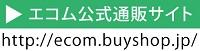 エコム公式通販サイト